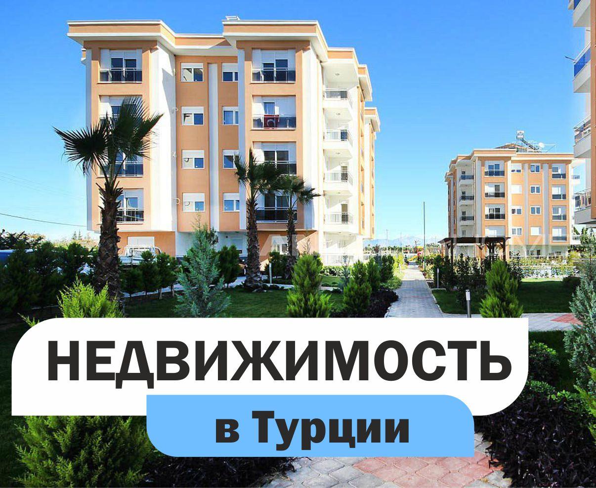 Покупка недвижимости в турции флора аль барша дубай