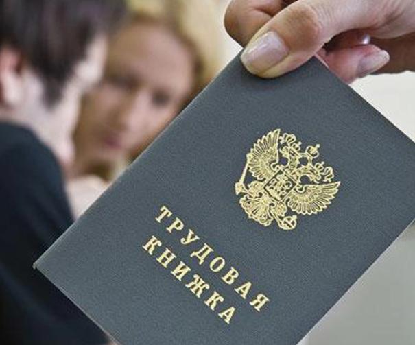 Граждан России переведут наэлектронные трудовые книжки с1января будущего года