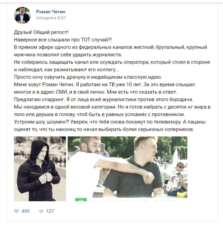 Репортер вызвал надуэль обидчика коллеги сНТВ