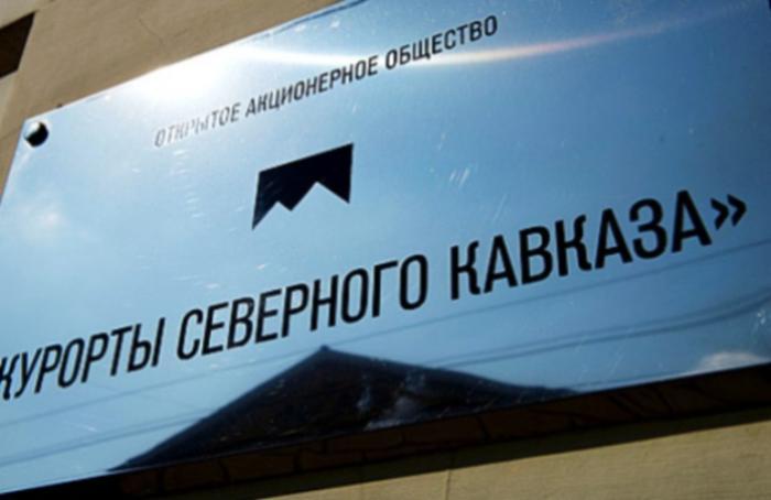 «Курорты Северного Кавказа» подозревали вхищении 3,2млнруб. избюджета